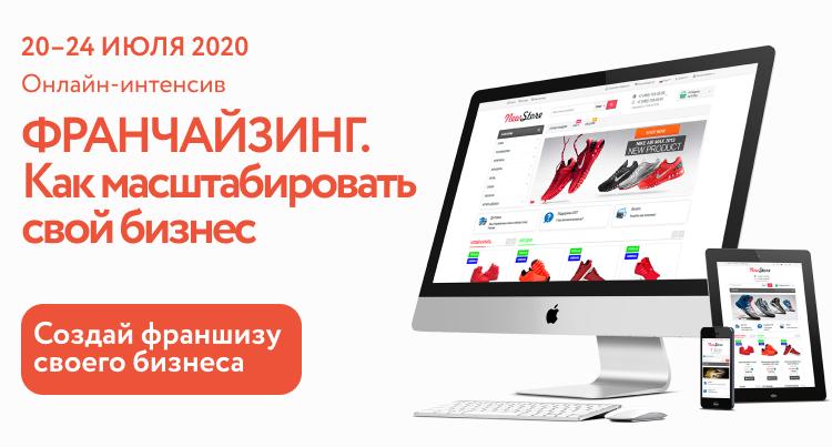 Бесплатный онлайн-интенсив «ФРАНЧАЙЗИНГ. Как масштабировать свой бизнес»