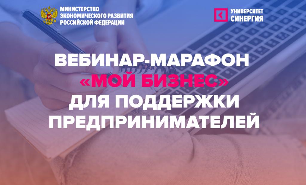 3 июня пройдёт четвёртый вебинар-марафон «Мой бизнес» для поддержки предпринимателей