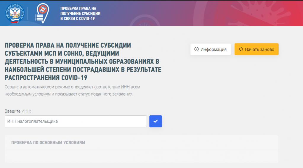 ФНС запустила сервис проверки права на получение субсидий