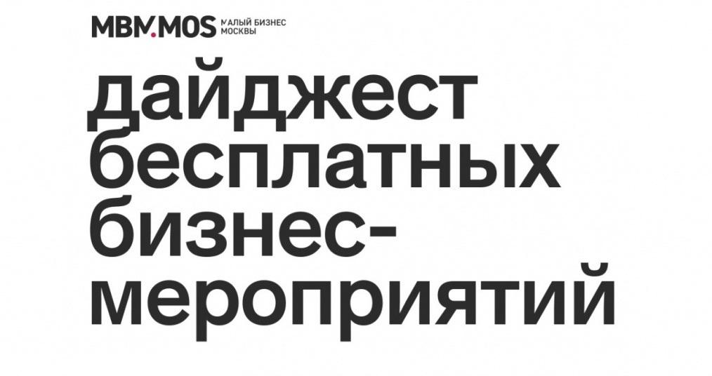 Афиша обучающих мероприятий MBM.MOS на апрель-май