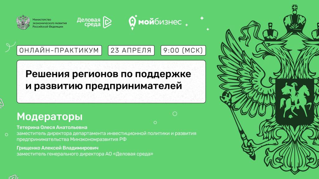 Помощь малому бизнесу в регионах России