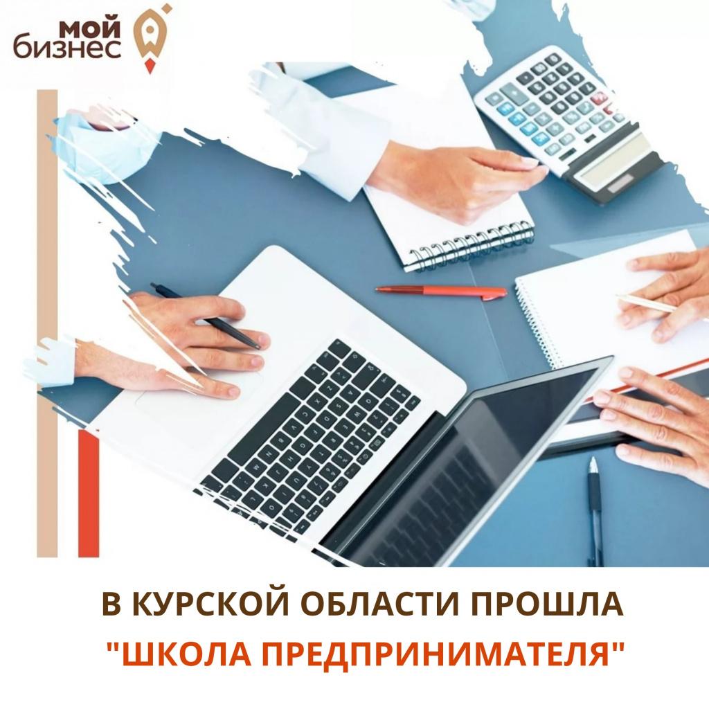 В Курской области прошло обучение в рамках регионального образовательного проекта «Школа предпринимателя»