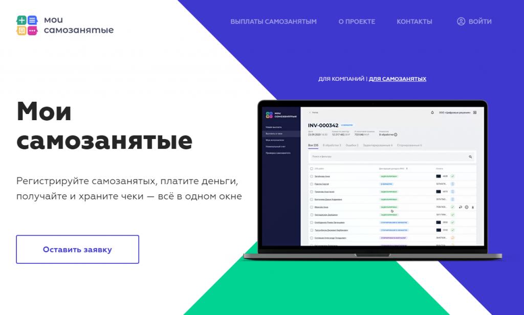 В России запустили платформу для работы с самозанятыми