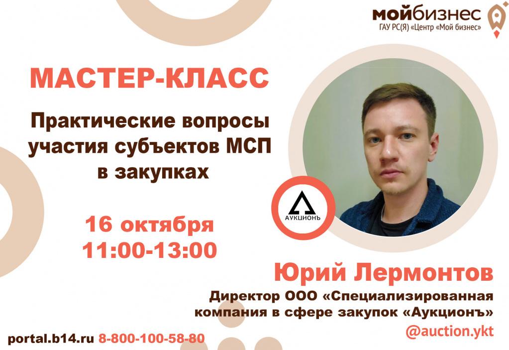 В Якутии пройдёт вебинар для МСП по вопросам участия в закупках