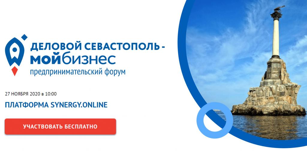 27 ноября в Севастополе пройдёт форум «Мой бизнес – Деловой Севастополь»