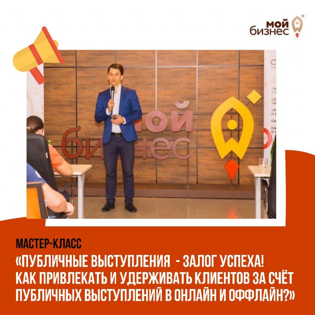 Центр «Мой бизнес» в Оренбурге проведёт мастер-класс по публичным выступлениям