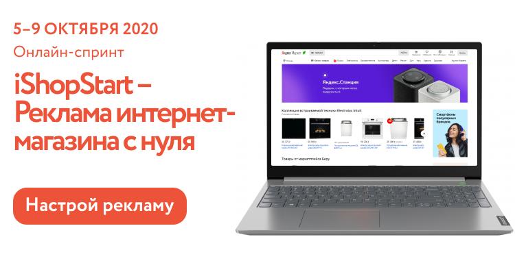 5 октября стартует онлайн-спринт «iShop-Start – Реклама интернет-магазина с нуля»