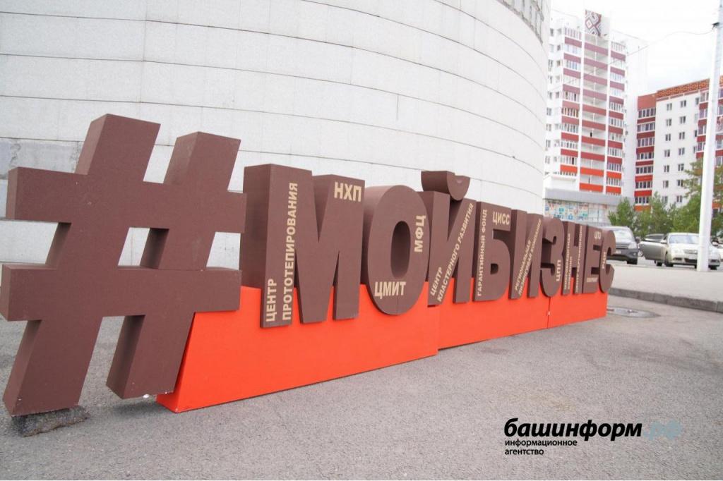 Москва и Башкирия – лидеры по объёму полученных на поддержку МСП средств