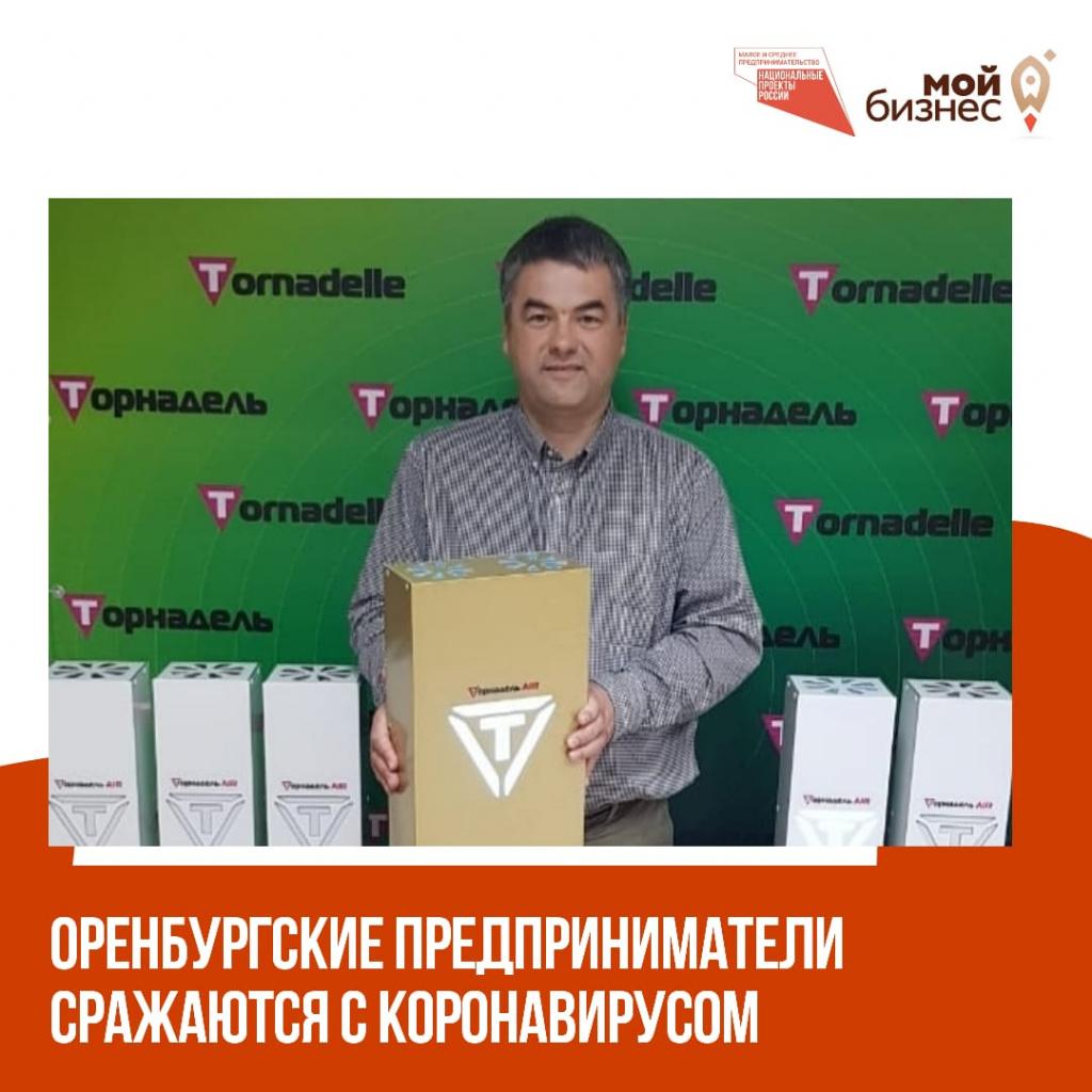 Оренбургские предприниматели сражаются с коронавирусом