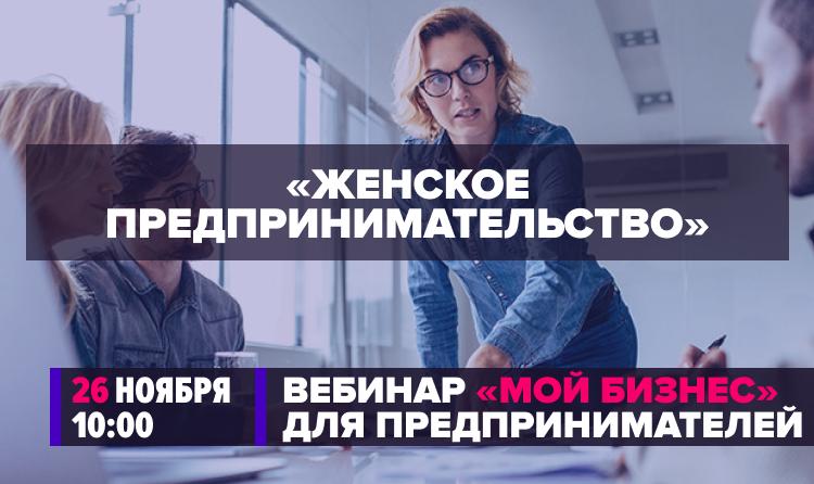 Женское предпринимательство | 26 ноября