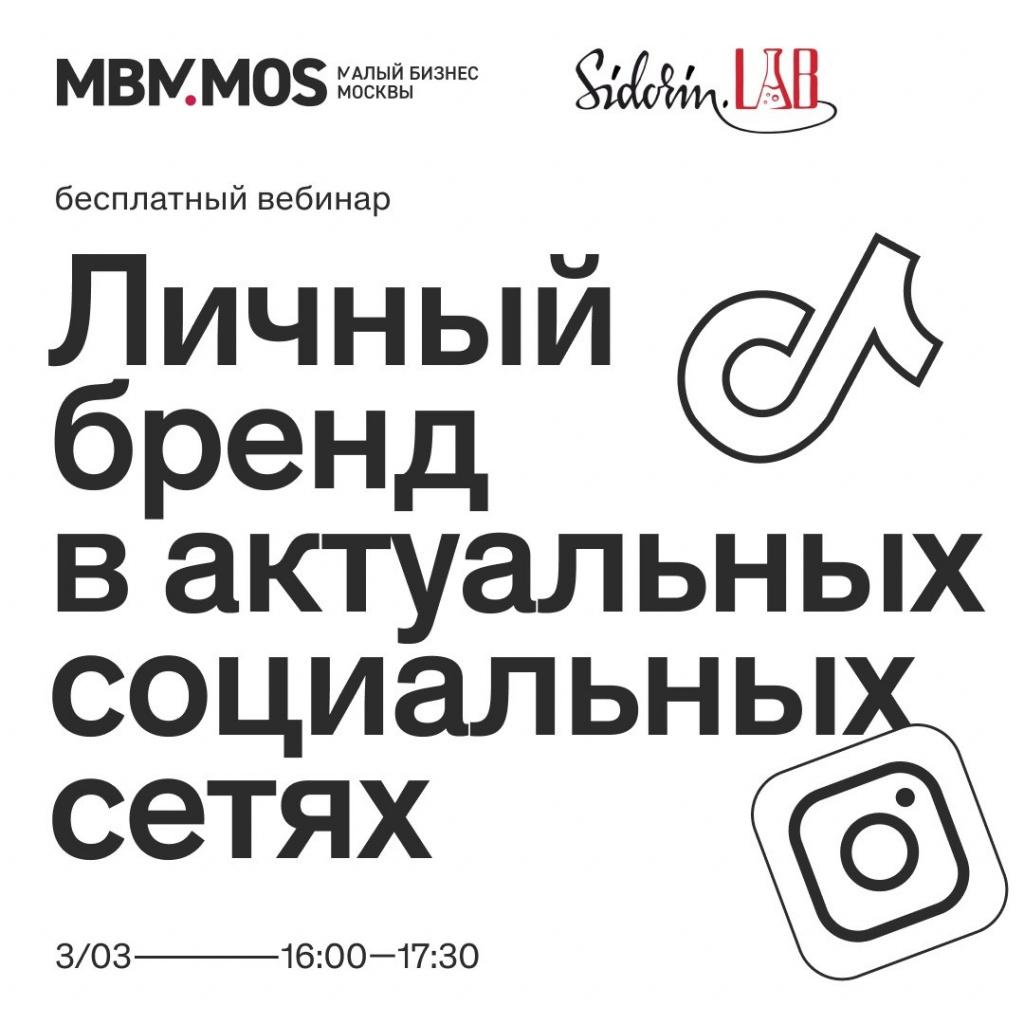 Бесплатный вебинар «Личный бренд в TikTok и не только»