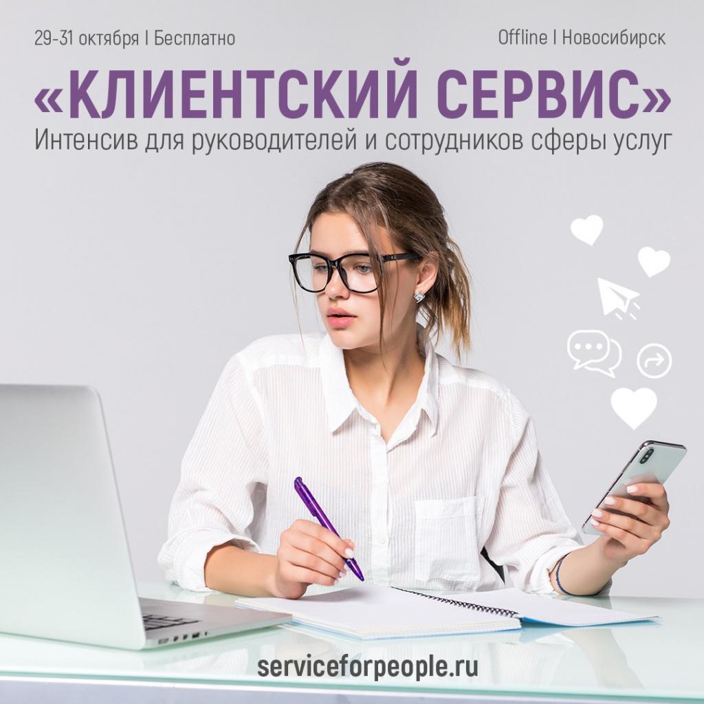 В Новосибирской области пройдёт обучающий интенсив по клиентскому сервису
