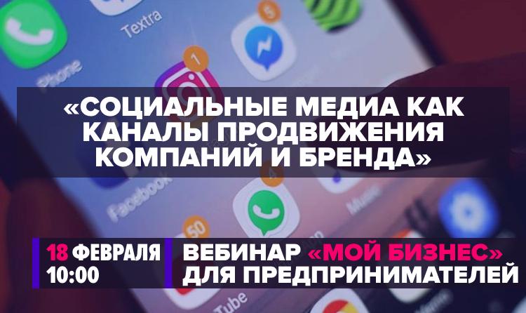 Социальные медиа как каналы продвижения компаний и бренда | 18 февраля