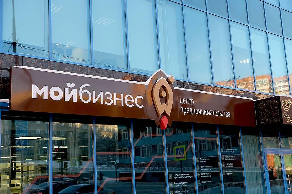 22.12.2019 Центры «Мой бизнес» в России предоставили почти 500 тыс. услуг