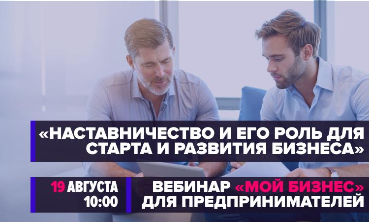 Наставничество и его роль для старта и развития бизнеса | 19 августа