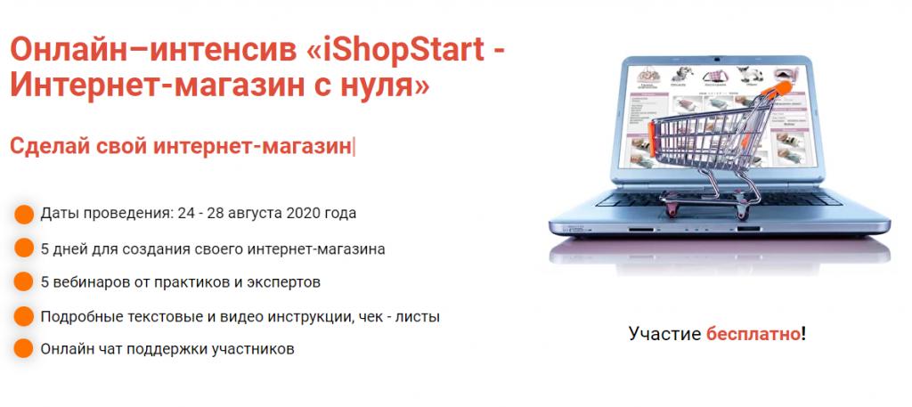 24 августа стартует обучение «iShop-Start – интернет-магазин с нуля»