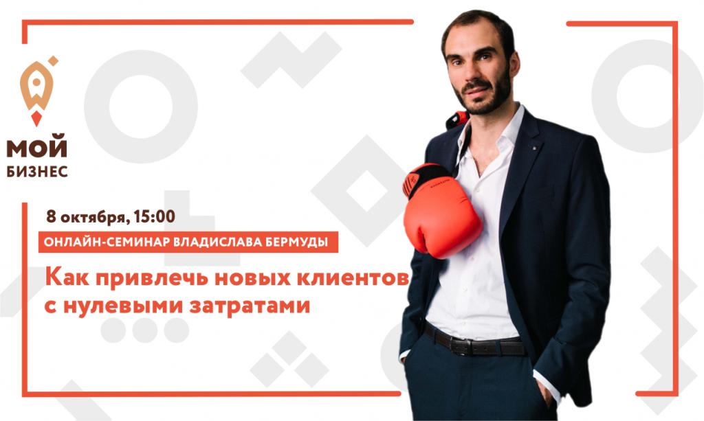 В Саратове пройдёт бесплатный семинар по привлечению клиентов без бюджета