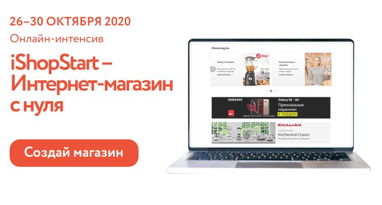 26 октября стартует онлайн-спринт «iShop-Start – Реклама интернет-магазина с нуля»