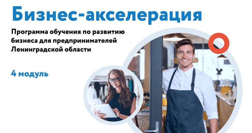 В Ленинградской области завершился четвёртый модуль «Бизнес-акселерации»