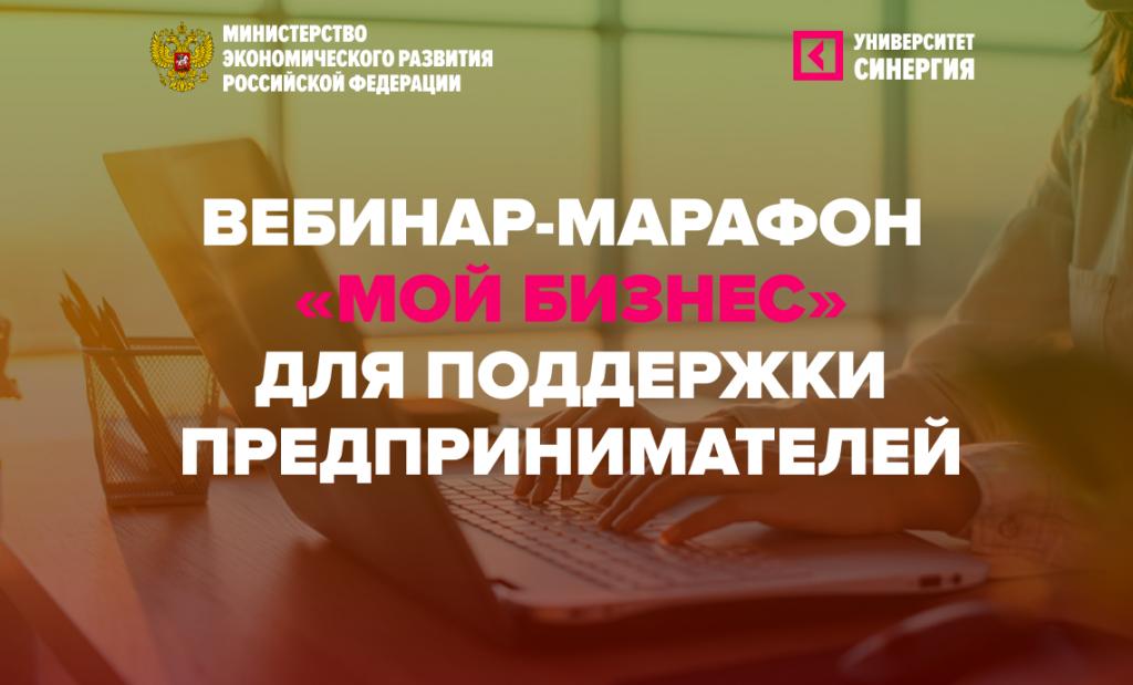 20 мая пройдёт второй вебинар-марафон «Мой бизнес» для поддержки предпринимателей
