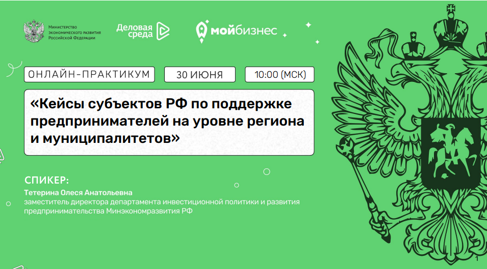 Как регионы России поддерживают предпринимателей во время кризиса
