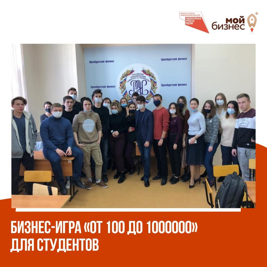 Для оренбургских студентов провели бизнес-игру