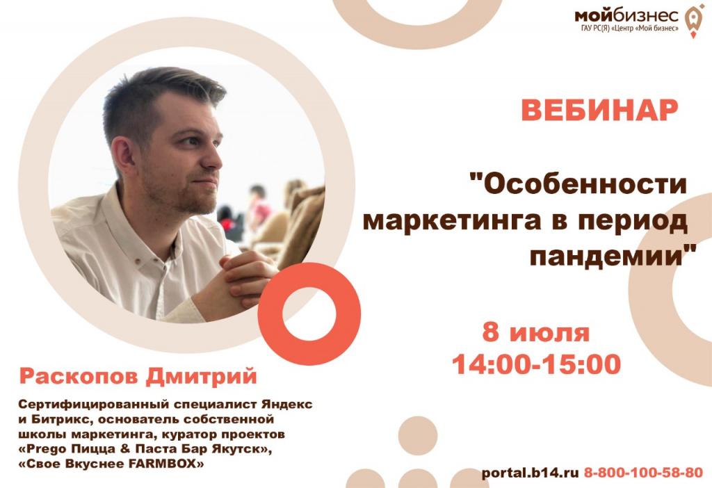 «Особенности маркетинга в период пандемии» в Якутии