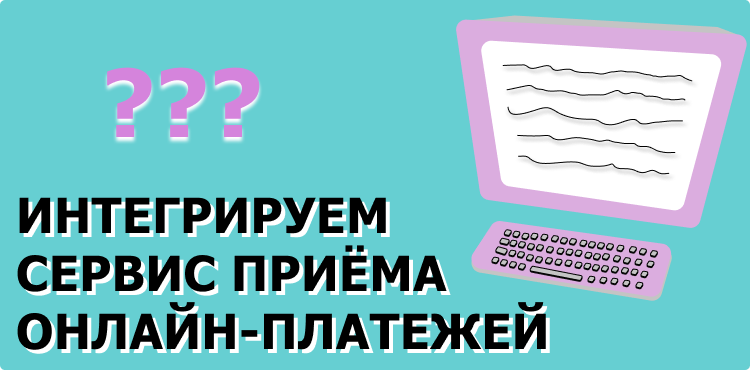 Интеграция онлайн-платежей в интернет-магазин