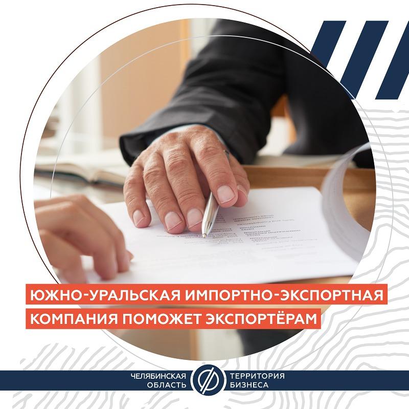 Южно-Уральская Импортно-Экспортная Компания поможет экспортёрам Челябинской области