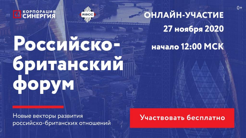 Российский и британский бизнес обсудит двустороннее сотрудничество на онлайн-форуме