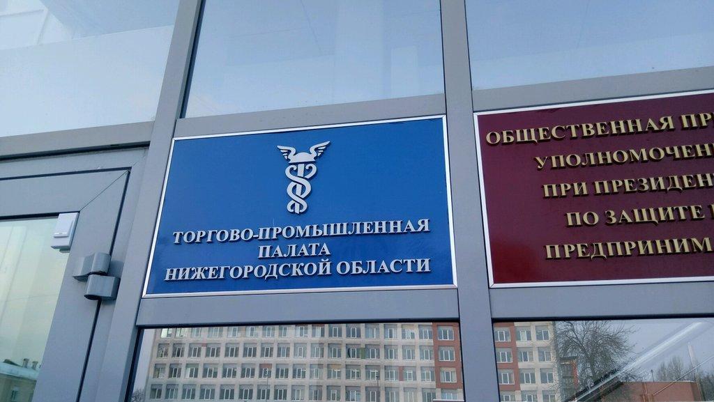 Нижегородские предприниматели могут получить сертификат о форс-мажоре