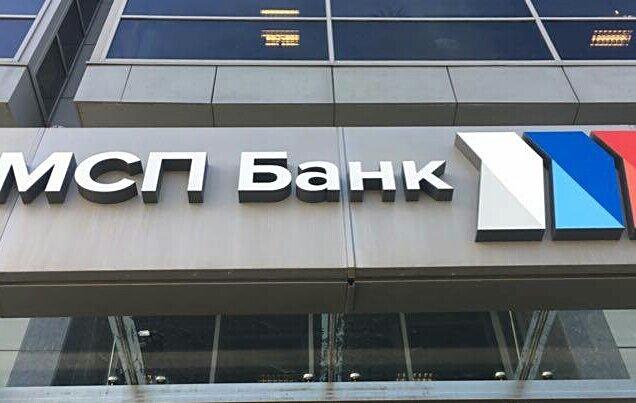 «МСП Банк» выдал беспроцентные кредиты для сохранения занятости на более чем 2млрд рублей